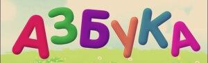 азбука детям