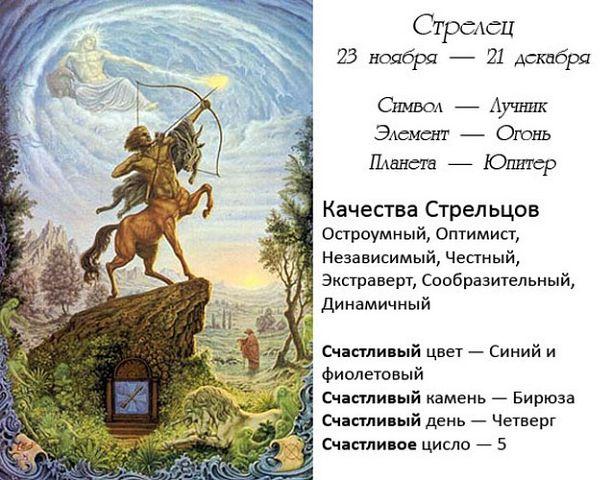 Общий гороскоп стрелец