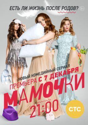 мамочки - сериалы для женщин