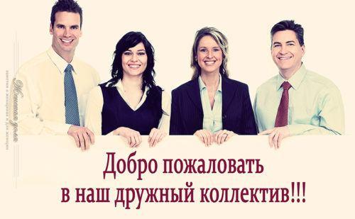 kak-osvoitsya-na-novoj-rabote