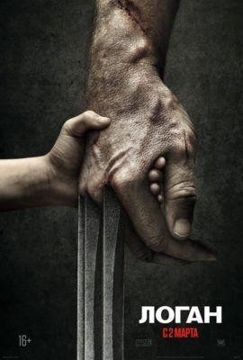 постер Росомаха 3