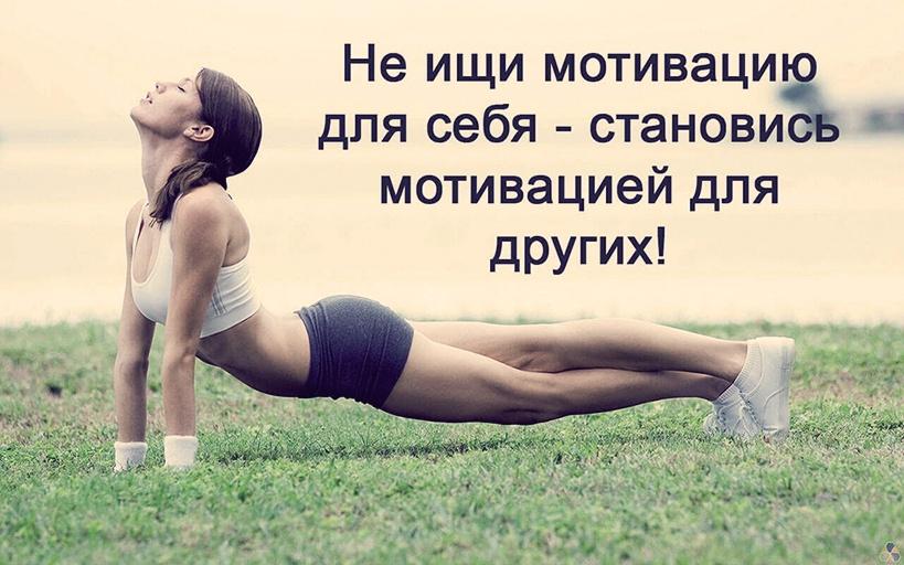 Что делать чтобы мотивация была сильной 5