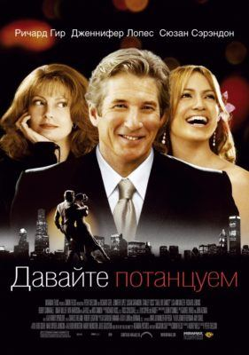 Какой фильм посмотреть в День святого Валентина