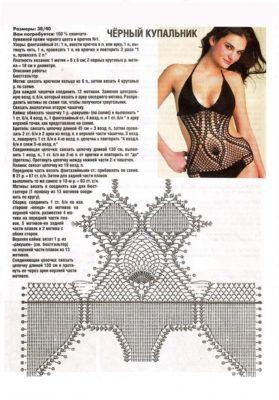 схема вязаного купальника черного