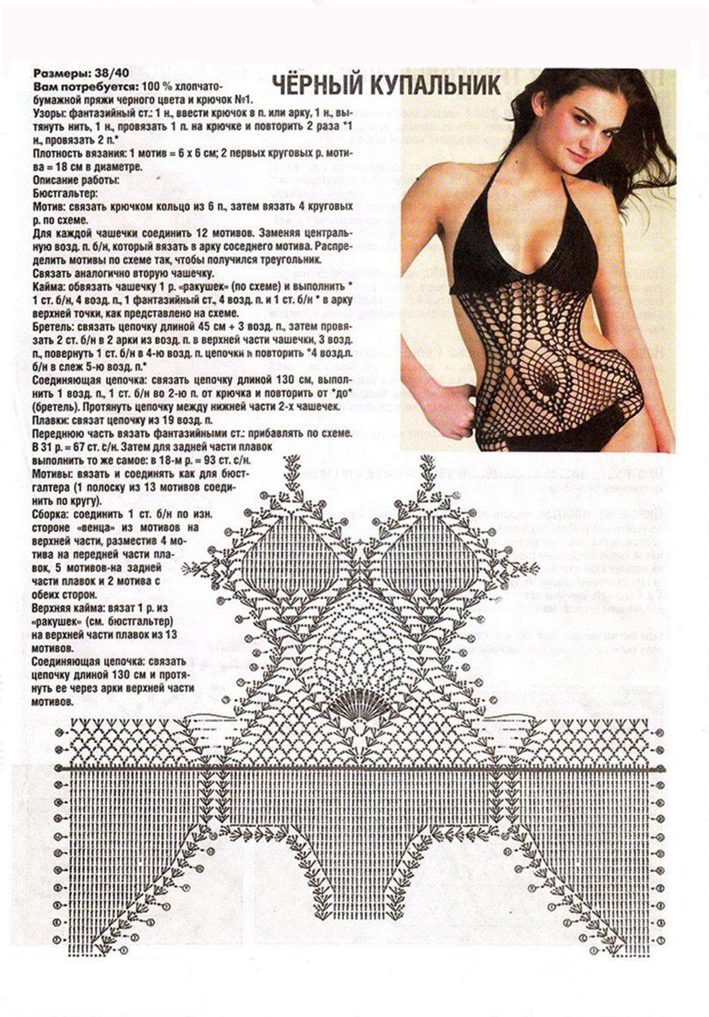 Купальник схема для вязания