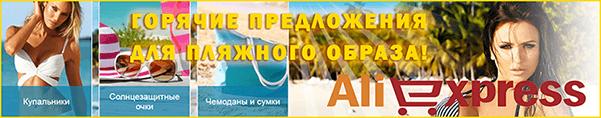 предложения для пляжного образа