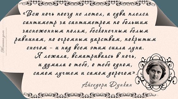 любовные письма великих