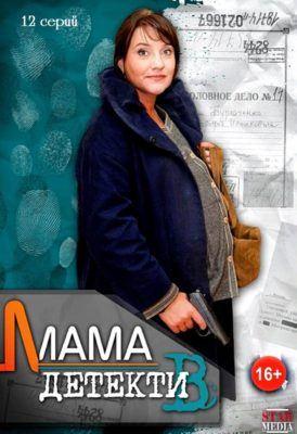 женщины детективы в сериалах