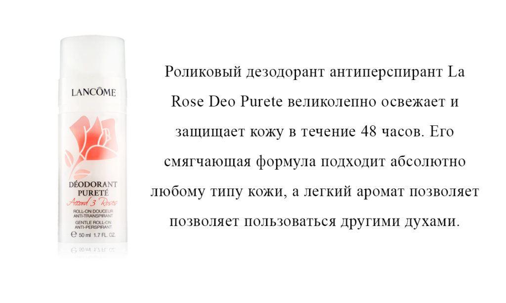 Роликовый дезодорант антиперспирант