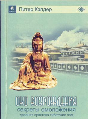 око возрождения 5 упражнений тибетских монахов