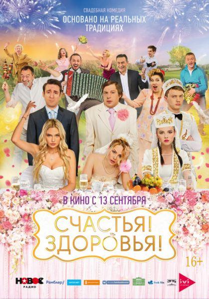 русские комедии 2018 список лучших которые уже можно посмотреть