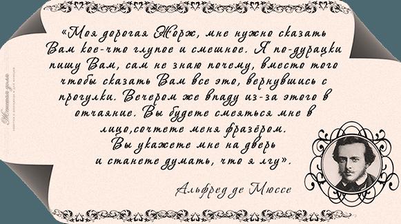 Любовное письмо мужчине картинки