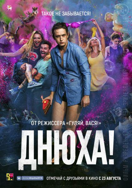 комедии 2018 2019 список лучших русских фильмов